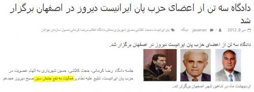 کاوه شهریاری، حسین شهریاری، حزب پان ایرانیست،