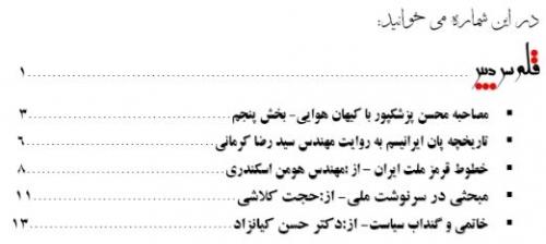 سازمان جوانان حزب پان ایرانیست، محسن پزشکپور
