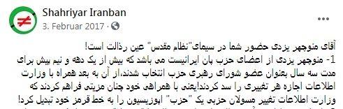 کاوه شهریاری، حسین شهریاری، حزب پان ایرانیست، بیژن جانفشان، درکت