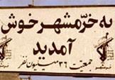 دفاع مقدس،آزادسازی خرمشهر