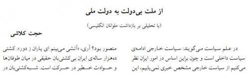 سازمان جوانان حزب پان ایرانیست