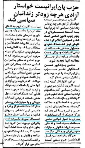حزب پان ایرانیست،