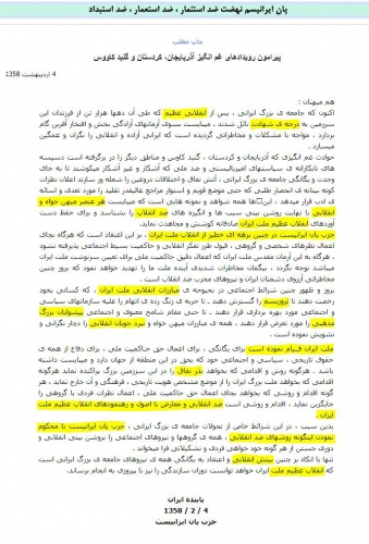 محسن پزشکپور، حزب پان ایرانیست، اردشیر زاهدی، آریایی اسلامی، قاس