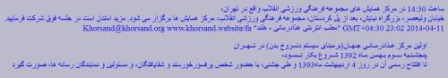 حزب پان ایرانیست، حسین خرسند